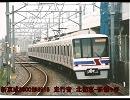 新京成8900形8918[走行音]北初富-新鎌ヶ谷