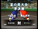 栄冠ナイン実況プレイ part34【ノンケ冒険記☆めざせポケモンマスター!】 thumbnail