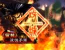 三国志大戦3 【狂乱麻痺矢×引継蛮勇】 たちかげの教え 奈美悦子159