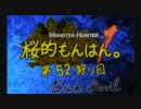 【MHF実況】桜的もんはん。【52狩り目】~ヴォルヘッド~