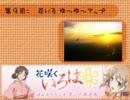 【花咲くいろは】ぼんぼりラジオ 花いろ放送局-第09回 thumbnail