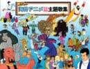 【作業用BGM】懐かしの海外アニメ日本語版主題歌集