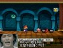 【ゆっくり実況プレイ】ペーパーマリオRPGをゆっくり縛りプレイ part4 thumbnail