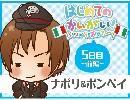 【APヘタリア】はじめてのかいがい5-前編【伊旅行記】 thumbnail