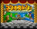 【星を】マリオストーリー 実況 part1【探す旅へ】