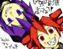 【重音テト・デフォ子】音 源 言 っ て み ろ !【550人】修正版