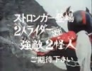 スカイライダー 2話~28話予告