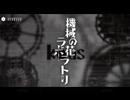 【kous】アルバム「機械の花ラボラトリ」【クロスフェード】 thumbnail