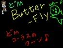 デジモン 【 Butter-Fly 】 を俺が歌ったらこんな感じに。(=どM) thumbnail