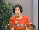 【素材】1986ヨウコ45歳【田嶋陽子】