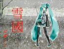初音ミク 「雪国」 thumbnail