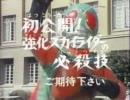 第62位:スカイライダー 29話~54話予告 thumbnail