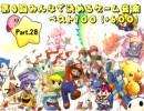 【2ch】第4回みんなで決めるゲーム音楽ベスト100(+600) Part28(終)