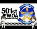 501st JFW.OA ~第五○一統合戦闘航空団公式放送~ 第07回