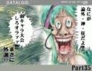 【MUGEN】なにが論外・神・狂だよ!!!弱キャラ大会しろオラァァ!!! part35