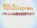 1/3【討論!】パチンコは国を滅ぼすか?[桜H23/6/11]