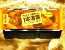 【ニコニコ動画】ミリオンゴジカ ~神々の満足~を解析してみた