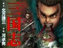 【ひとしずくP作曲!!】『北方三国志』の壮大なスケールを味わう!! thumbnail