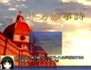 【Civ4MOD】蓬莱人輝夜の幻想郷漫遊記 その0【東方叙事詩】