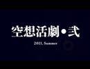 【VOI】「空想活劇・弐」特報第二弾【Trailer】 thumbnail