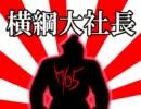 【ニコニコ動画】アイドルマスターで横綱大社長 社長ソロPVを解析してみた