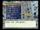 【桃鉄12西】西日本で再び奴らと戦おうpart26【ゆっくり65年目】 thumbnail