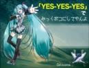 オフコース【YES-YES-YES】 最終調整で み