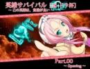 【MUGEN】英雄サバイバル【恋ドラ杯】OP thumbnail