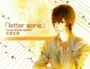 【一周年記念*】「letter song」を歌ってみた。【たまたま】