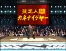 豪血寺 煩悩開放 貧乏人間カネナイジャー(ステージ)