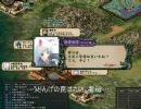 【三国志Ⅸ】 チルノ放浪記 その38