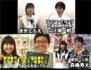 ブシナビ!6/15版 森嶋秀太さん★民安ともえさん★山川社長が登場!