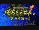 【MHF実況】桜的もんはん。【53狩り目】~狩人家vs舞雷竜~