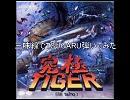 三味線で究極タイガーのTSUGARU弾いてみた
