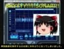 【ニコニコ動画】【DTM講座】 V-Vocalでゆっくりを歌わせよう ~SONAR活用法08を解析してみた