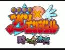 PSP「快盗天使ツインエンジェル~時とセカイの迷宮~」のOPをEWIで吹いた