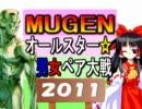 【MUGEN】オールスター男女ペア大戦2011~MUGEN戦士は二度死ぬ~【Part19】 thumbnail