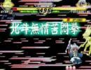 【MUGEN】東方キャラクター別対抗トーナメントpart65