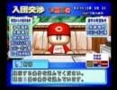 【パワプロ14決】新潟ゆっくりベイスターズpart3 thumbnail