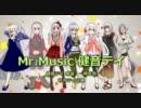 【利きテイ】UTAUカバー:Mr.MUSIC【6月19