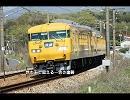 鉄道伝統講座 第4回 青色のJR電車