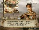 真・三國無双4猛将伝-立志モード【カ】六日目「悲しみは夕陽色」