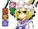 東方四季家【番外編5】 thumbnail