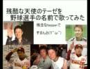 【ニコニコ動画】【野球替え歌】残酷な天使のテーゼを野球選手名(+α)で歌ってみたを解析してみた