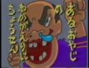 【ウゴウゴルーガ】おやじシリーズ