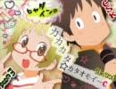【台詞つき】ヒャダインのカカカタ☆カタオモイ-C歌ってみた【CSK・mega】