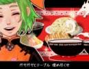【GUMI】らーめん歌【誕生祭2011】 thumbnail