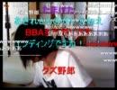 6.24 BBA介入(長)ありんどうも介入 thumbnail