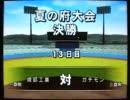 栄冠ナイン実況プレイ part44【ノンケ冒険記☆めざせポケモンマスター!】 thumbnail