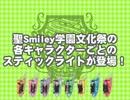 聖Smiley学園文化祭コンサートグッズ6